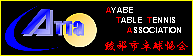 綾部市卓球協会